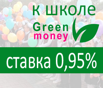 Green Money — условия акции: Cобираемся в школу